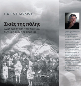 liolios book